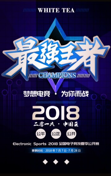 最强王者 电子竞技 比赛 梦想电竞
