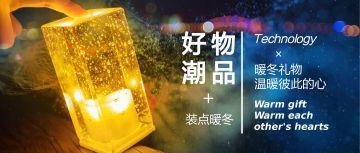感恩节圣诞节冬季生日专题礼物清新文艺电商微商产品专题微信促销宣传banner