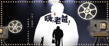 简约文艺黑色父亲节文化传播祝福微信公众号封面--头条
