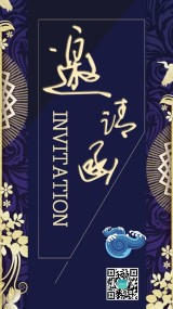 中国风高端大气会议邀请函峰会邀请手机海报