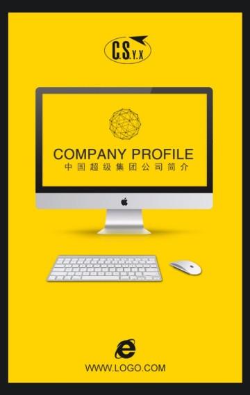 创意公司简介品牌推广企业宣传