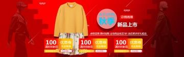 红色店铺秋季新品上市活动banner