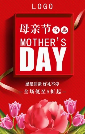 母亲节节日活动促销H5