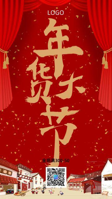 红色扁平简约风年货节促销新年春节小年贺卡企业促销宣传手机海报