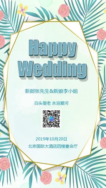 简约唯美森系婚礼请柬婚宴邀请函海报