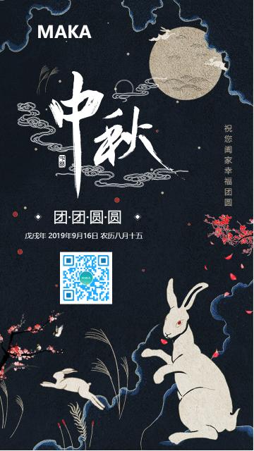 中国墨水风中秋企业宣传海报
