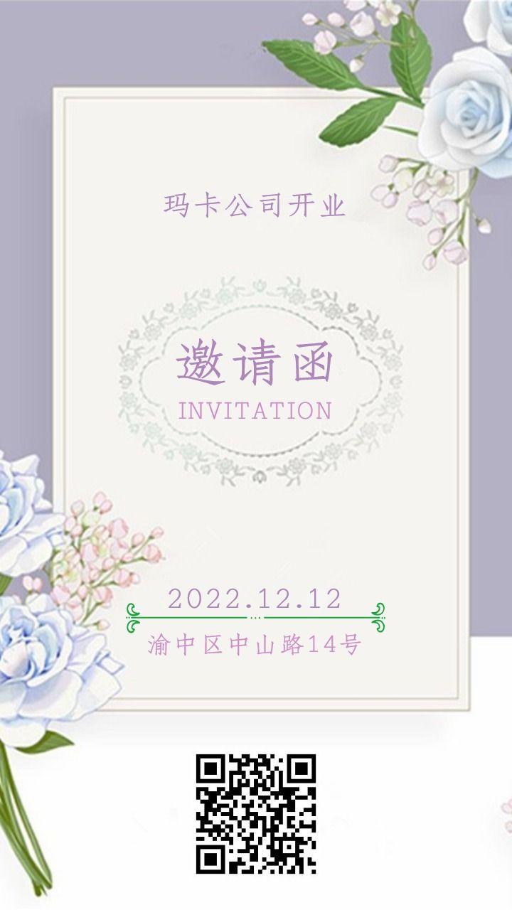 新品发布会/产品推介会/活动宣传/展会/开业邀请/婚礼-浅浅设计