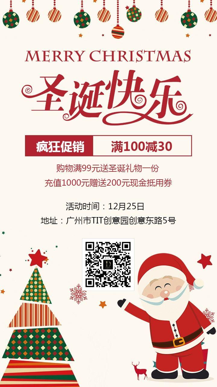 圣诞节促销海报圣诞节日促销圣诞狂欢电商微商圣诞促销