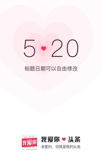 我爱你头条 七夕情人节520 节日表白女神 甜蜜祝福