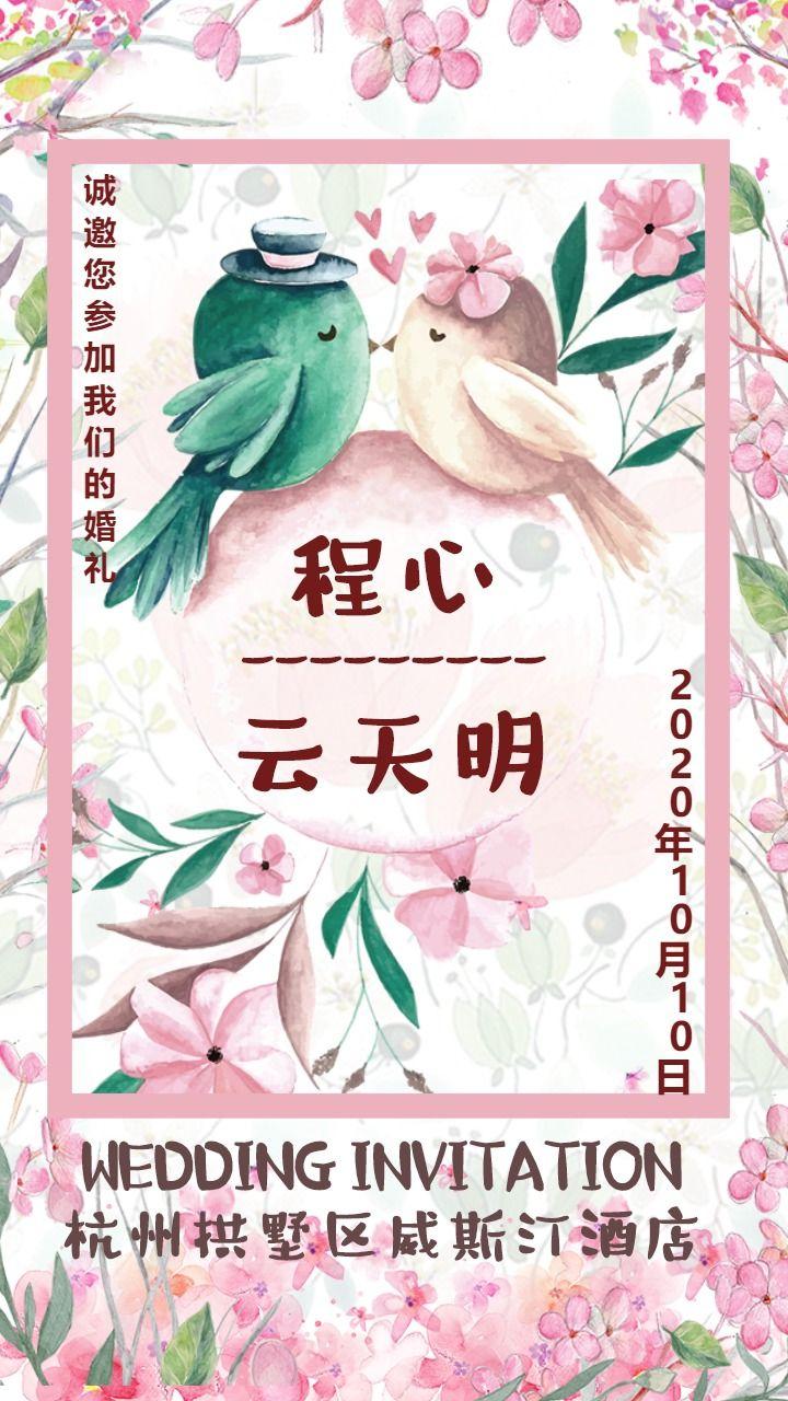 浪漫花海鸳鸯成双婚礼邀请海报