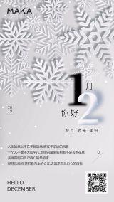你好12月励志图片电商微商心情日签海报