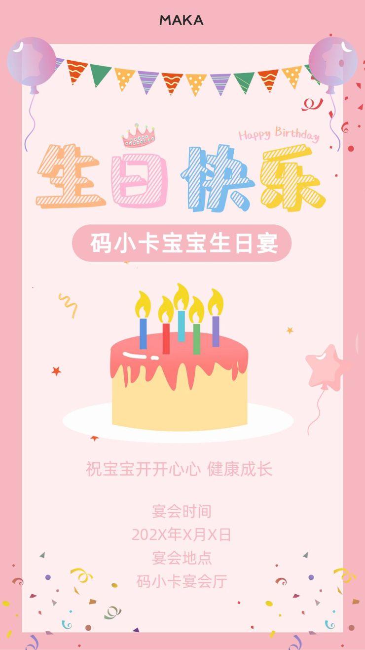 亲子宴周岁生日宴邀请粉色简约手机海报