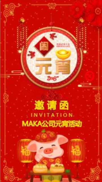 怀旧中国风公司元宵节祝福贺卡宣传
