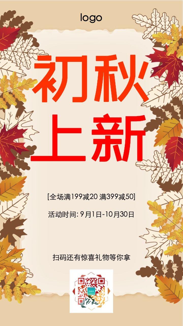 棕色简约大气清新秋季上新秋装上新秋装促销秋季新品上市海报