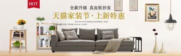 家装节简约风格电商banner