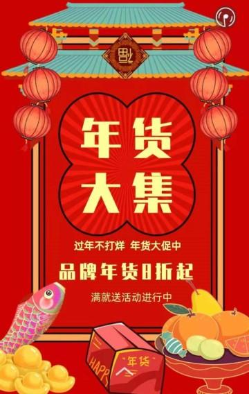 中国风红金色喜庆年货大集促销宣传H5