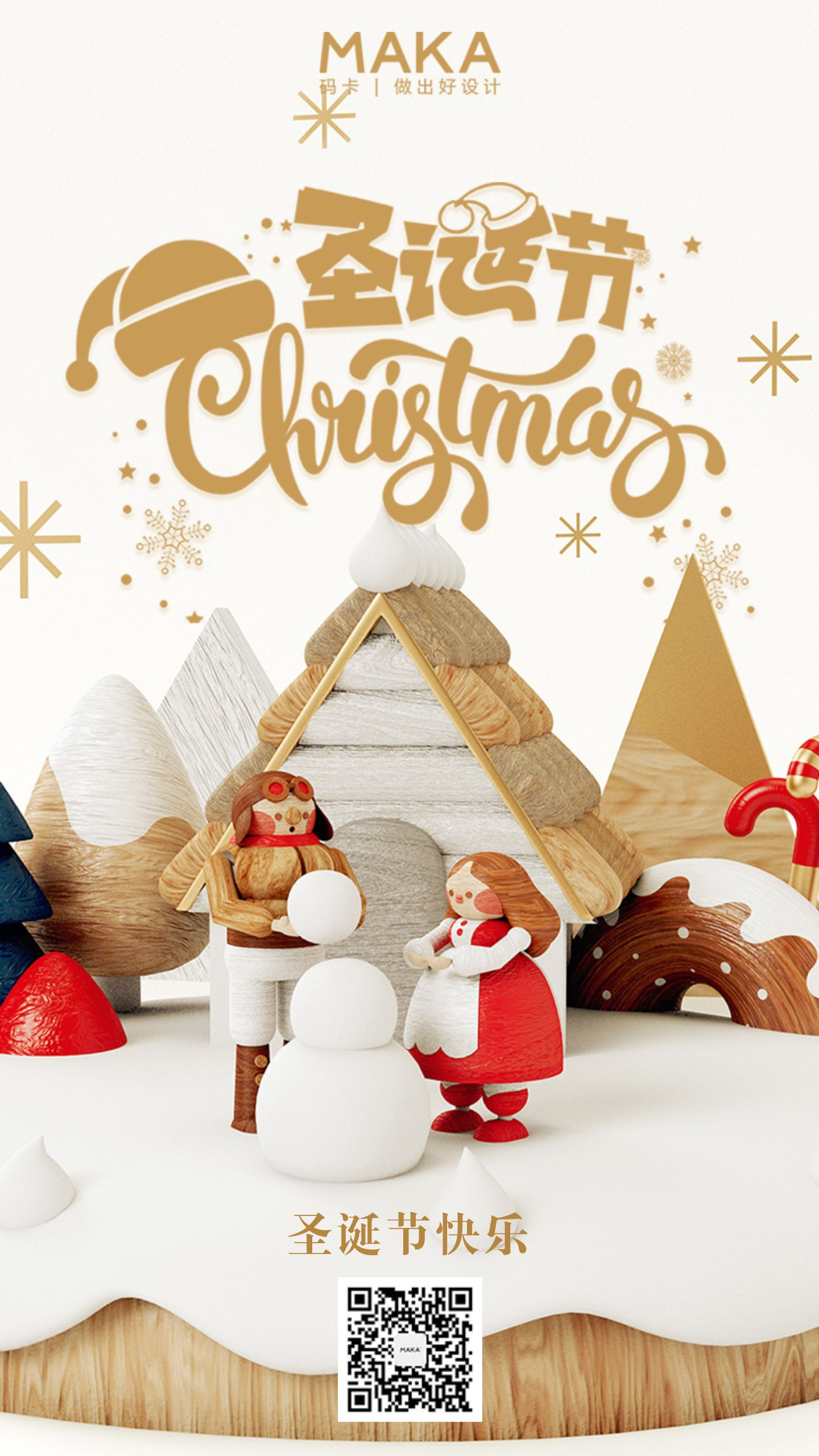 创意简约圣诞节祝福海报