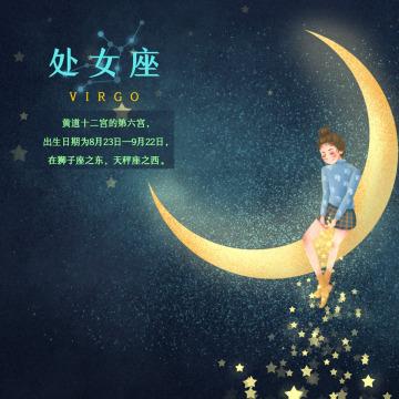 12星座处女座月亮与女孩原创插画手机用图