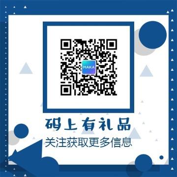 蓝色简约商家店铺通用微信二维码