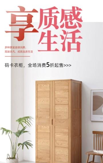 白色简约大气风格家装节衣柜促销宣传H5