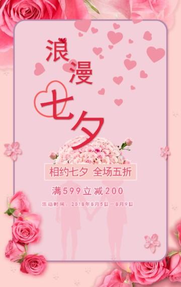 七夕节爱情浪漫主题告白宣传H5