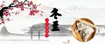 中国传统二十四节气之冬至公众号封面头图