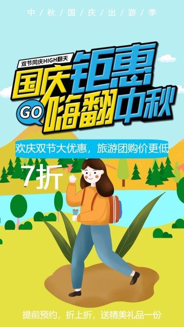 卡通手绘中秋节国庆节旅行社促销活动