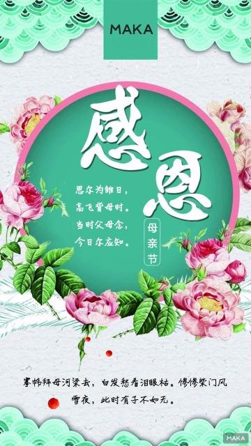 母亲节简约宣传海报