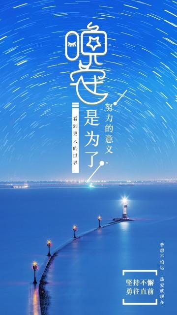 蓝色星空灯塔文艺小清新早晚安励志日签心情寄语宣传海报