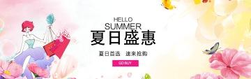 春夏卡通风女性化妆品活动促销宣传店铺banner