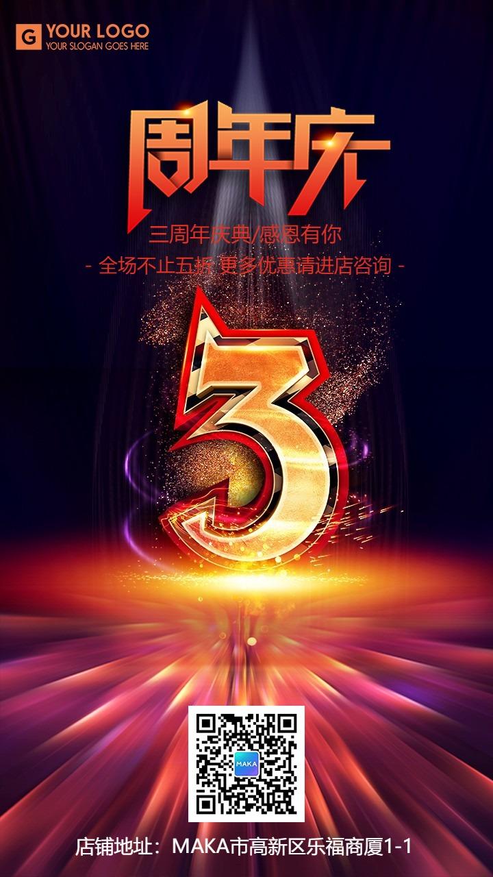 黑金大气酷炫商家店铺周年庆典活动宣传手机海报
