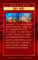 大红高端大气活动展会晚会宴会开业发布会邀请函H5模板