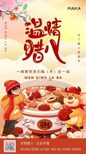 红色卡通手绘风格腊八节祝福宣传手机海报
