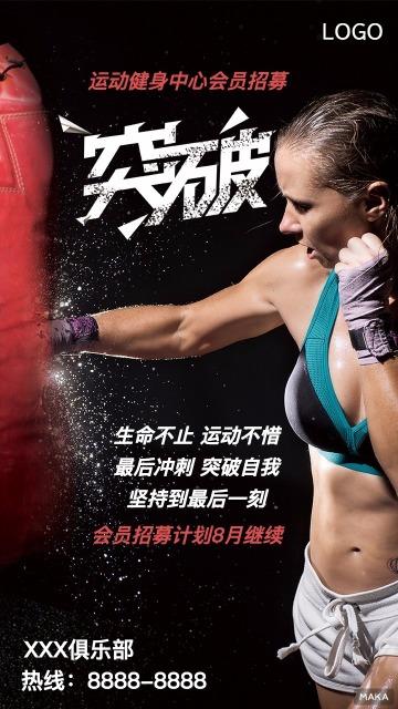 健身招募宣传海报、力量、健身