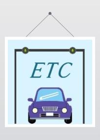 ETC高速收费快速通道银行营销相关话题互动分享简约卡通微信公众号封面小图