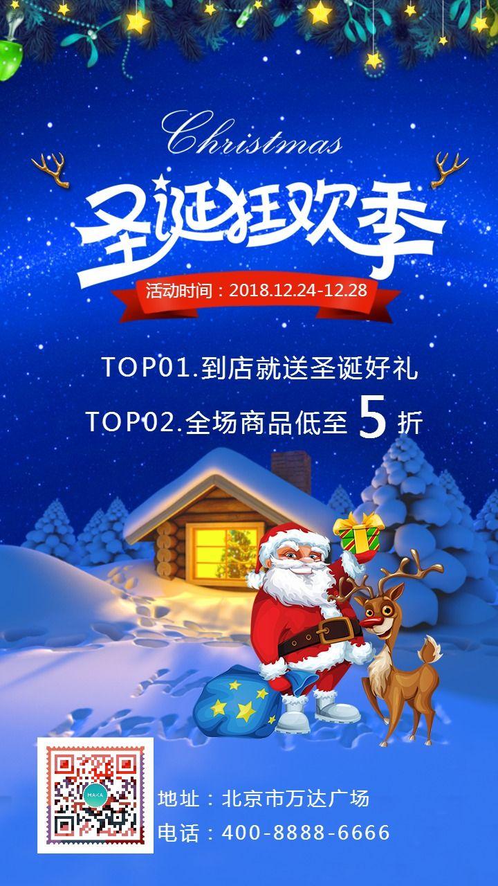 圣诞节蓝色大气促销海报
