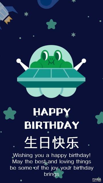 青蛙生日祝福海报
