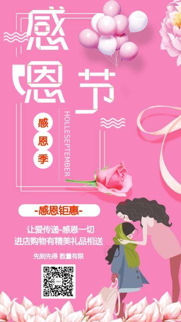 小清新卡通感恩节促销海报