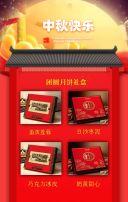 红色中国风中秋国庆祝福促销活动H5