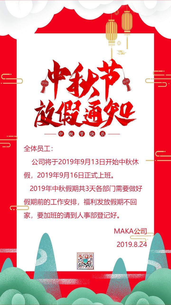 红色简约大气公司中秋节放假通知宣传海报