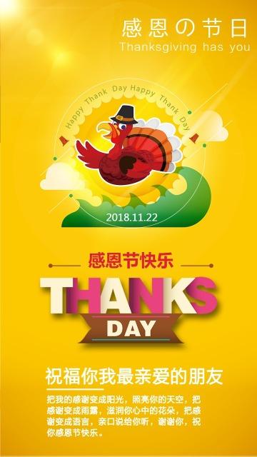 感恩节/感恩/感谢/感恩贺卡/节日贺卡/感恩祝福/节日祝福/