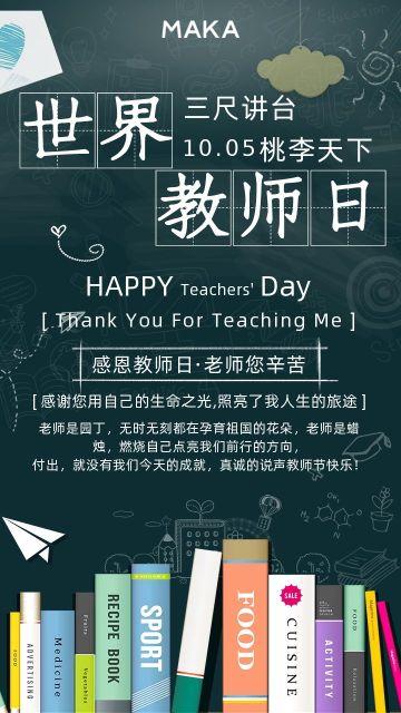 黑色扁平教师节节日祝福手机海报