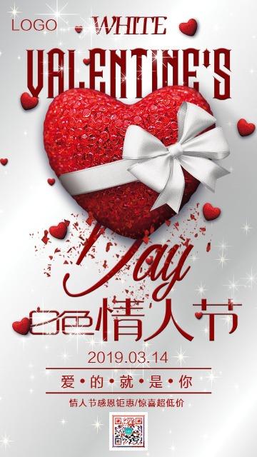 浪漫唯美314白色情人节商家促销活动贺卡祝福宣传海报