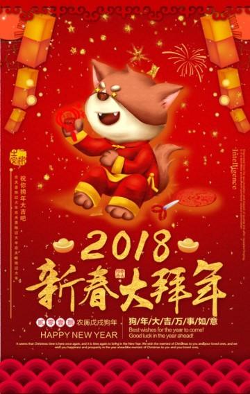 2018春节祝福贺卡/企业节日祝福推广/公司春节贺卡