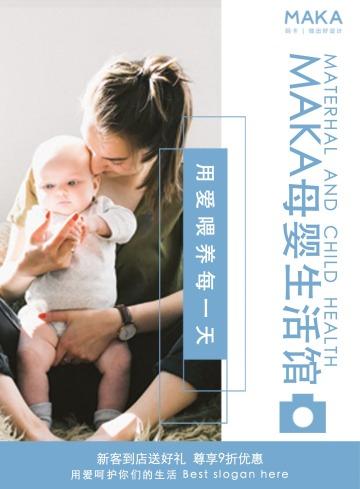 清新文艺简约母婴生活母婴护理宣传DM单