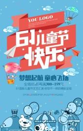 六一61儿童节商家商场活动促销打折儿童小孩子服饰玩具宣传推广