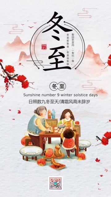 红色简约清新插画设计风格二十四节气之冬至宣传海报