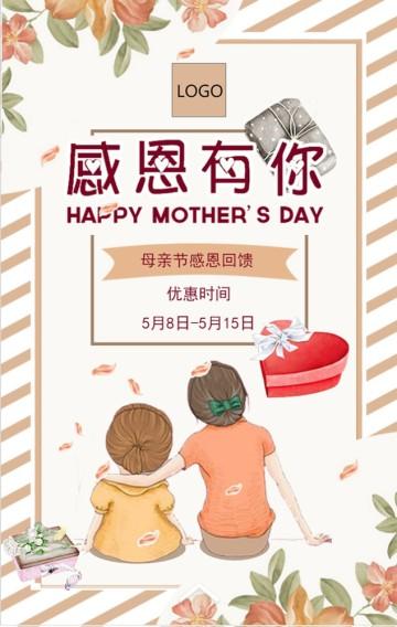 母亲节/促销/首饰/感恩/礼物/优惠活动/H5