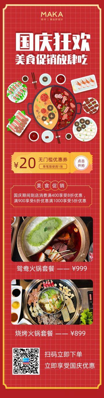 红色喜庆美食国庆节十一宣传促销活动长页h5
