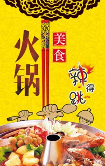 美食火锅/麻辣火锅/开业火锅/火锅开业/火锅店宣传
